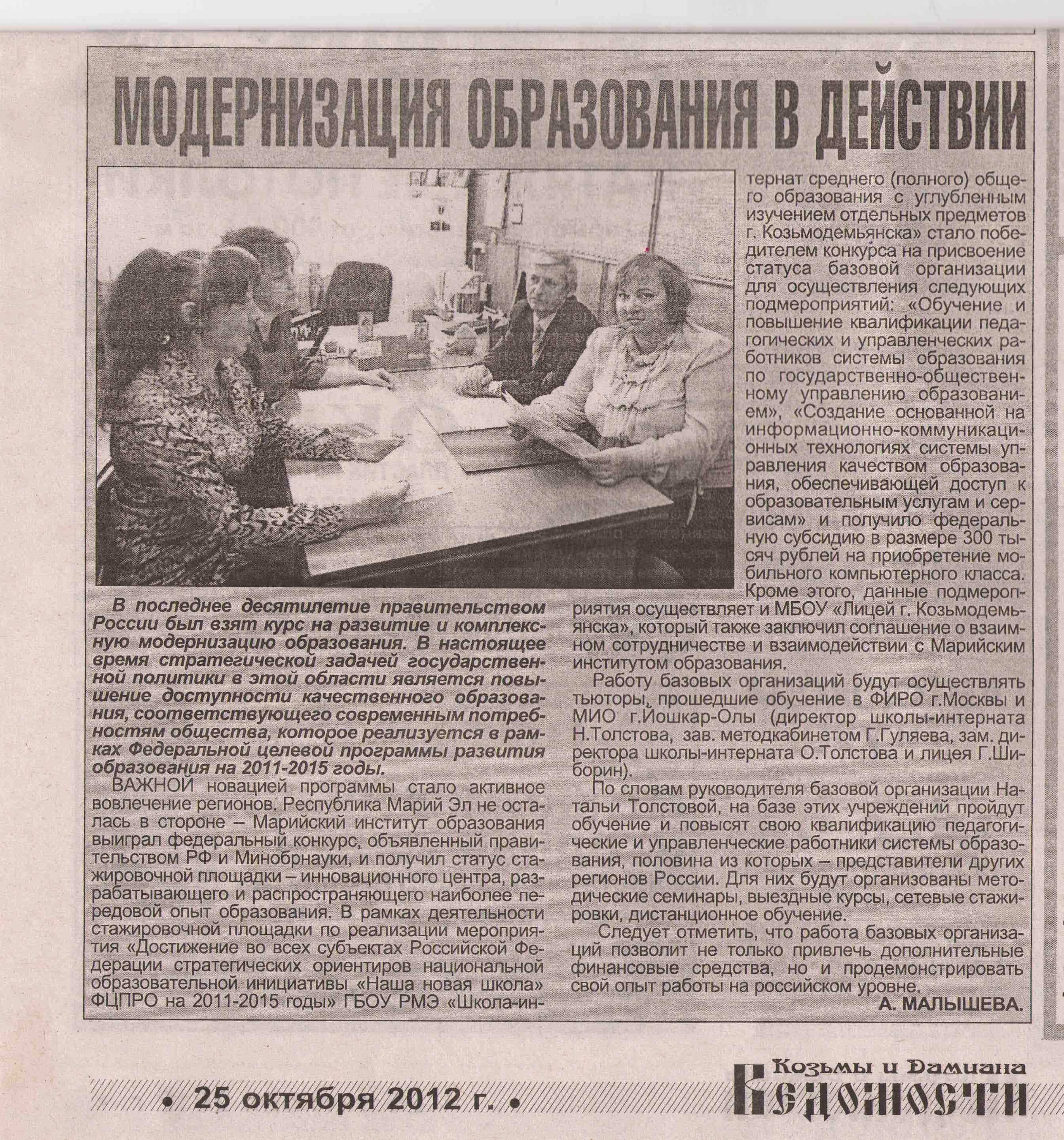 """Статья в газете """"ВКиД"""""""